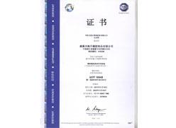 质量管理认证书—海升密封圈生产厂家
